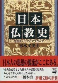日本佛敎史-思想史としてのアプロ-チ-