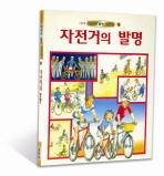 자전거의 발명(세계의 발명이야기 10)