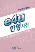 e4U 한영사전(CD-ROM1장포함)(비닐)