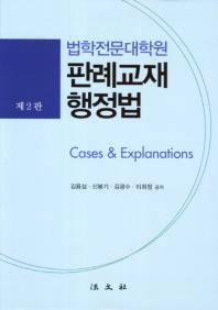 행정법 판례교재(법학전문대학원)(2판)(양장본 HardCover)