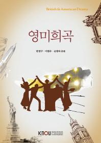 영미희곡(1학기, 워크북포함)