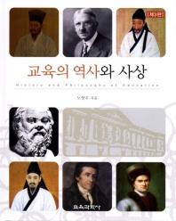 교육의 역사와 사상(3판)(양장본 HardCover)