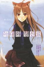 늑대와 향신료. 1(익스트림 노벨(Extreme Novel))
