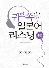 일본어 리스닝(중급)(귀로쏙쏙)(CD1장포함)