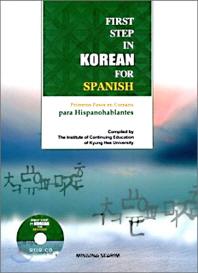 스페인인을 위한 한국어입문(AudioCD1장포함)(Paperback)