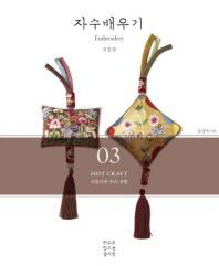 자수 배우기(개정판 2판)(Hot Craft 3)