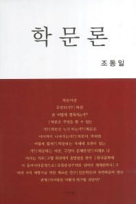 학문론 (인문/2)