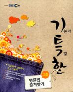 영문법 즐겨찾기 고1(2012)(EBS 기특한)