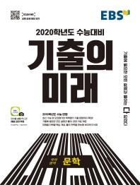 고등 국어영역 문학(2019)(EBS 기출의 미래)