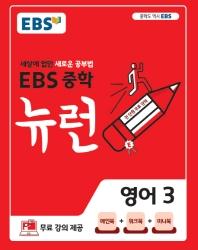 중학 영어 3(2020)(EBS 뉴런)