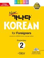 가나다 KOREAN FOR FOREIGNERS ELEMENTARY 2(NEW)(개정판)(CD1장포함)