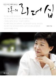 고독의 리더십 /새책수준  /  상현서림 /☞ 서고위치:MB 6 *[구매하시면 품절로 표기됩니다]