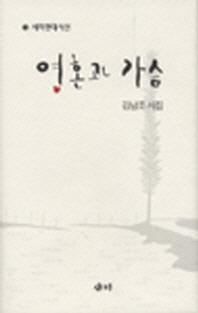 영혼과 가슴(새미현대시선 1)(양장본 HardCover)