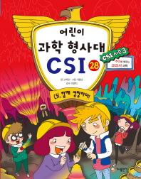 어린이 과학 형사대 CSI. 28: CSI  함께 성장하다!   (CSI 시즌 3)