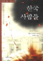 한국 사람들(20세기 프랑스 희곡선 15)