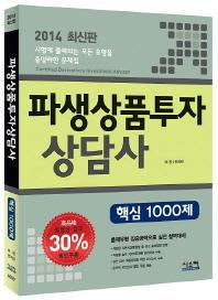 파생상품투자상담사(핵심 1000제)(2014)