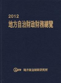 지방자치재정재무총람(2012)(양장본 HardCover)
