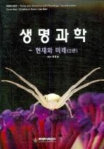 생명과학 (현재와 미래)(2판)