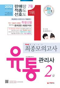 유통관리사 2급 최종모의고사(2012)(8절)(개정판 8판)