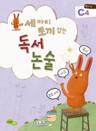 독서 논술 C4(초3 4)(세 마리 토끼 잡는)