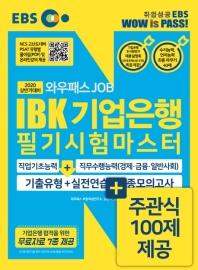 IBK 기업은행 NCS 필기시험마스터(2020 상반기)