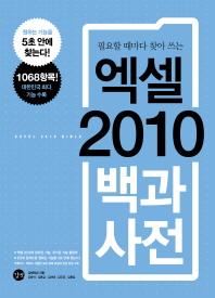 엑셀 2010 백과사전(필요할 때마다 찾아 쓰는)(CD1장포함)