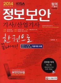 정보보안기사 산업기사 한권으로 끝내기(2014)(개정판 2판)