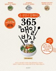 365 매일 밥상(온 국민이 검색하는)