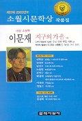 지구의 가을 (제17회 소월시 문학상 작품집)(2003)