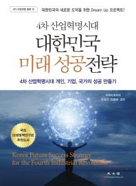 4차 산업혁명시대 대한민국 미래 성공전략(4차 산업혁명 총론 12)