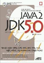 JAVA2 JDK5.0(클릭하세요)