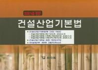 건설산업기본법(2020)(개정판)