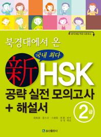 신HSK 공략 실전 모의고사 + 해설서 2급(북경대에서 온)