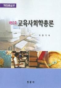 교육사회학총론(개정증보판)