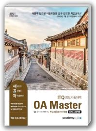ITQ 정보기술자격 OA Master(한글+파워포인트+엑셀 2016 사용자용)(2021)(이공자)