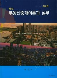 부동산중개이론과 실무(최신)(2판)