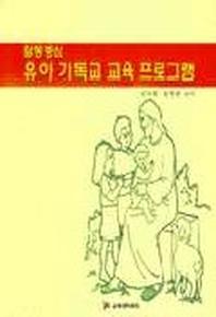 유아 기독교 교육 프로그램(활동중심)