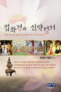 법화경과 신약성서 /새책수준 ☞ 서고위치:RL 5