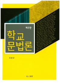 학교 문법론(개정판)
