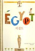 이집트(픽처스터디 2)
