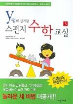 스펀지 수학교실(Y쌤의 신기한)(3)(반양장)