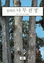 올바른 나무전정