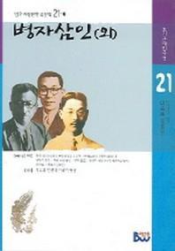 병자삼인(외)(범우비평판한국문학 21-1)