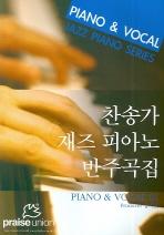 찬송가 재즈 피아노 반주곡집(피아노&보컬 01)