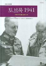 토브룩 1941
