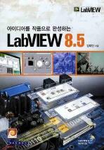 LABVIEW 8.5(아이디어를 작품으로 완성하는)(CD1장포함)