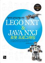 LEGO NXT JAVA NXJ 로봇 프로그래밍(창의적 공학설계를 위한)(IT HOLIC)