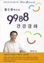 황수관박사의 9988 건강강좌