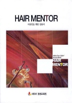 HAIR MENTOR(CD1장포함)