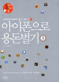 아이폰으로 용돈벌기. 1(초보가 고수되기 2)